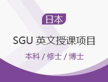 日本SGU英文授课项目