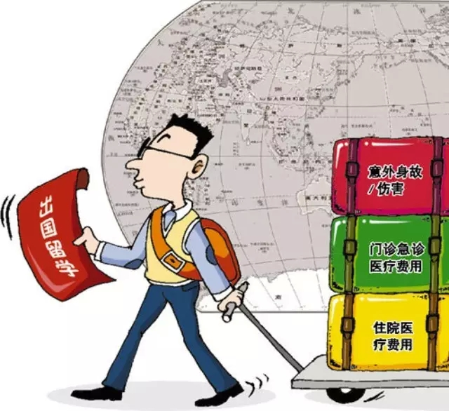 必须掌握的出国留学保险知识