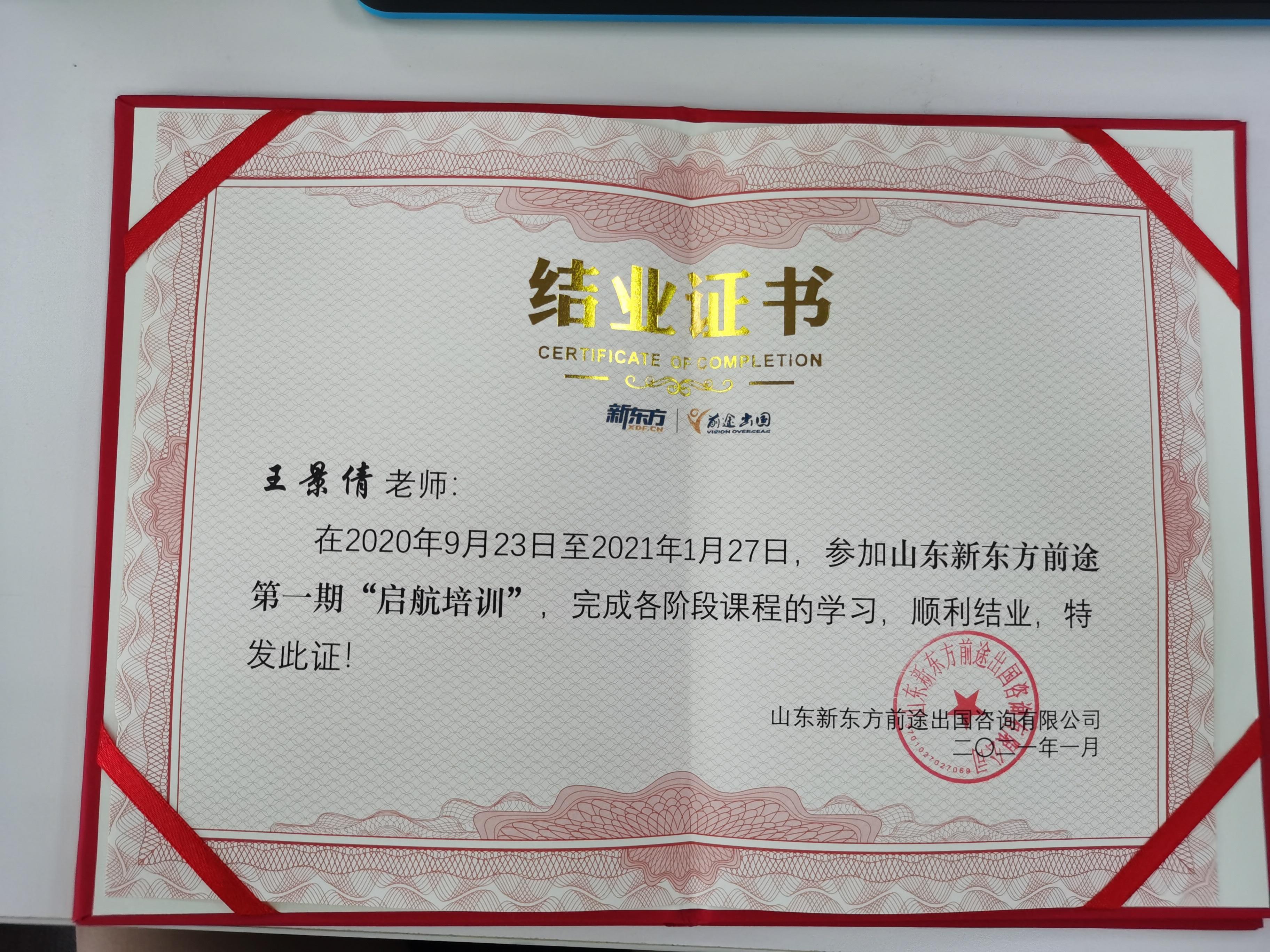 王景倩-启航证书