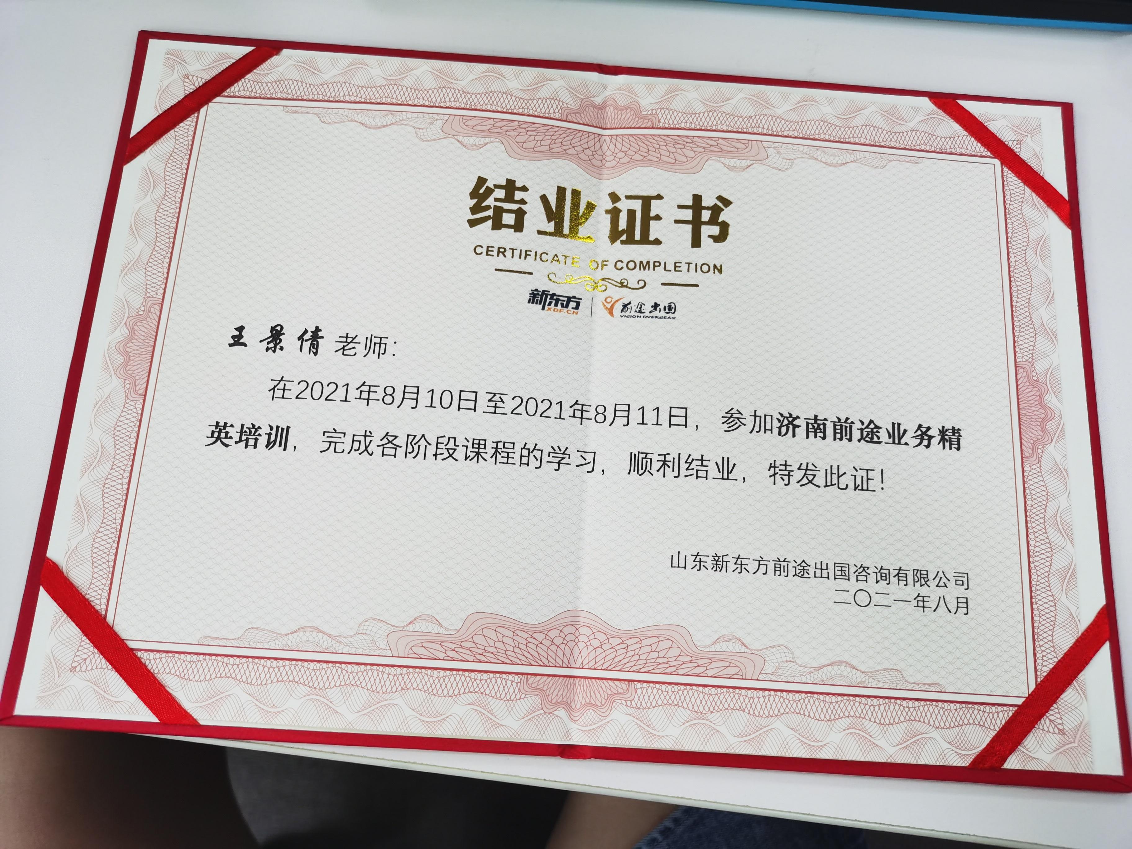 王景倩-业务精英培训