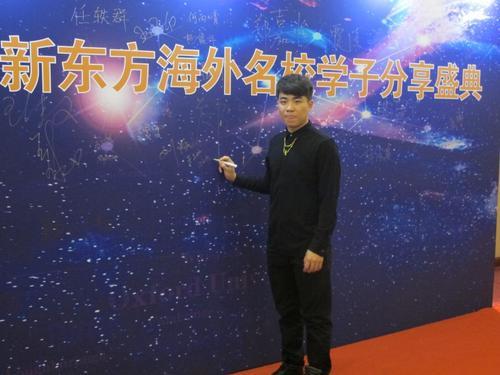 新东方海归名校学子分享盛典