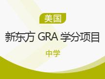 美国中学新东方GRA学分项目