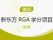 美国中学新东方RGA学分项目
